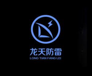 黑龍江省龍天防雷科技有限公司