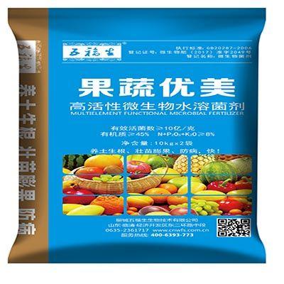 山东果蔬优美微生物菌剂生产厂家