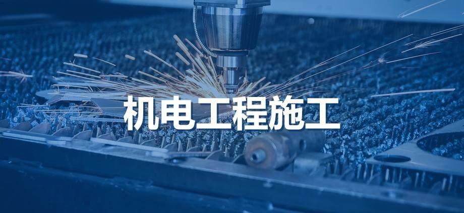 科海機電工程