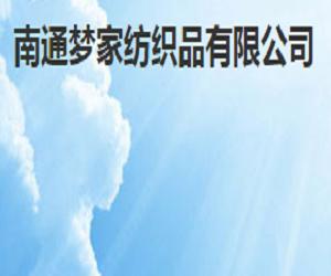 南通夢家紡織品有限公司