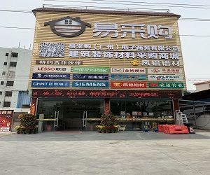 易采购(广州)电子商务有限公司