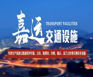 山东冠县嘉运交通设施有限公司