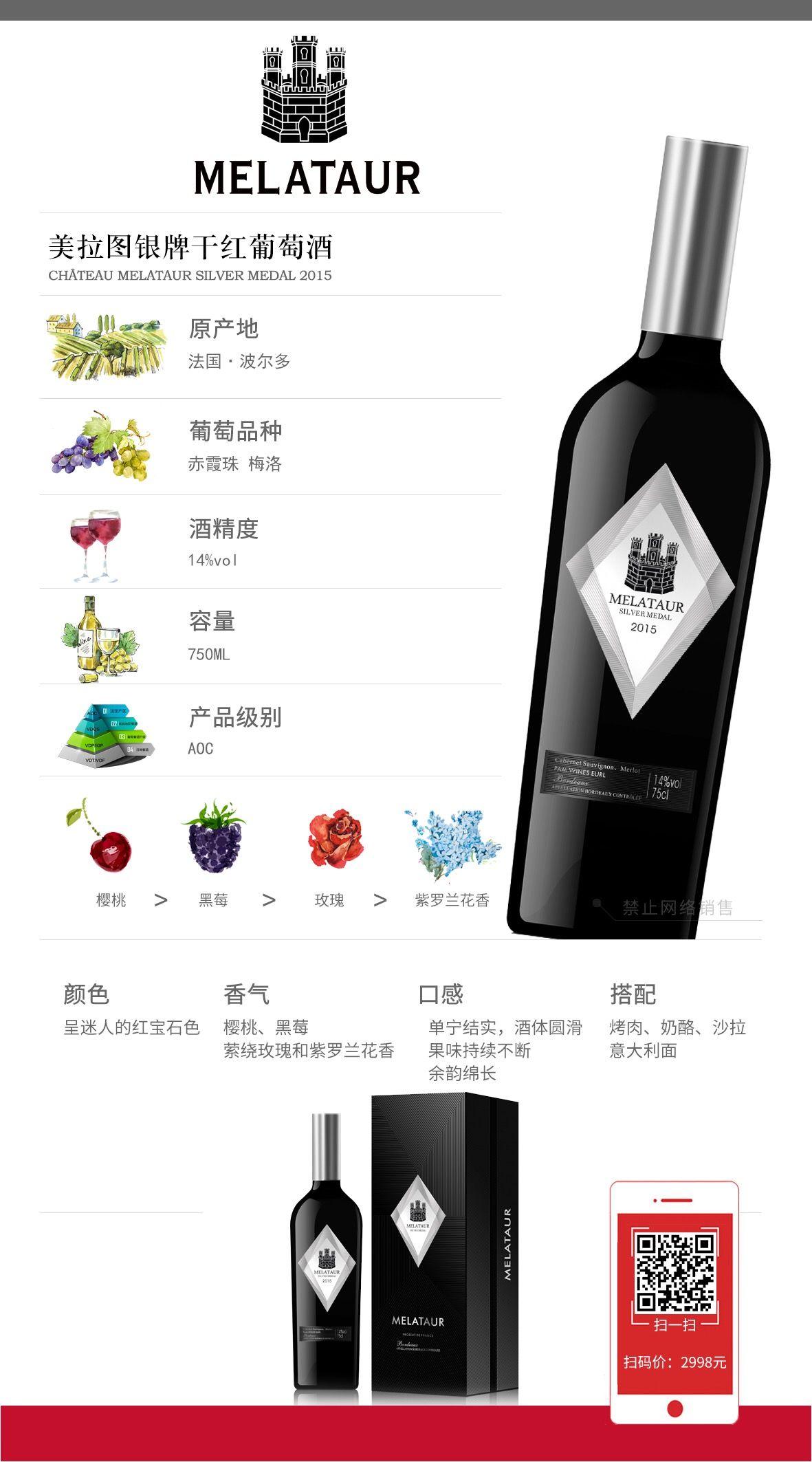 上海美拉圖干紅葡萄酒價格