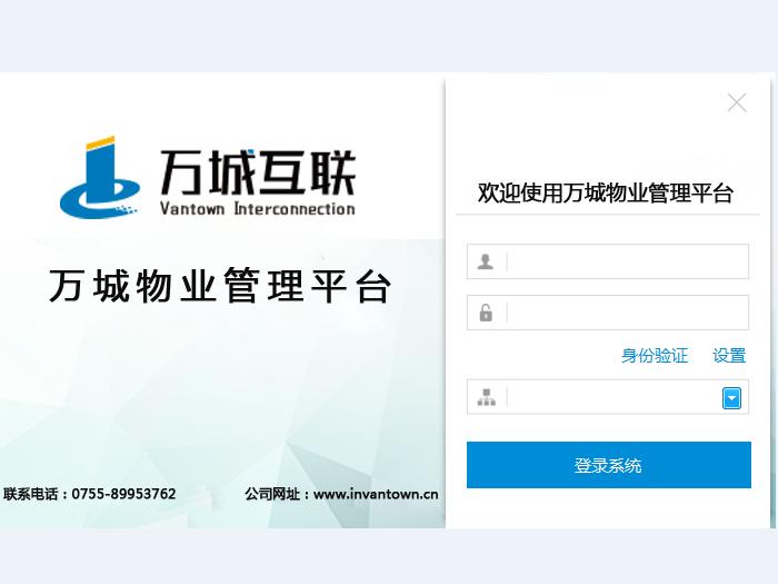 广东小区物业管理系统研发