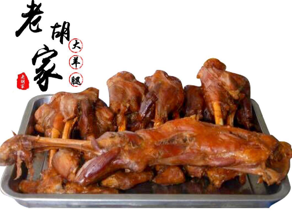 锦州大羊腿价格
