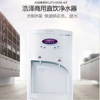 公司用直饮净水机