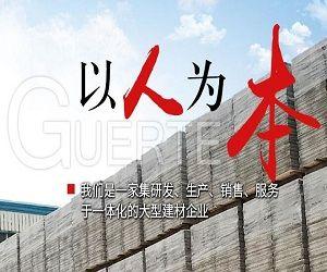 广西南宁固而特板业有限公司