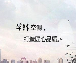 江阴华辉空调机械配件有限公司
