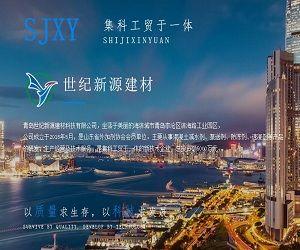 青岛世纪新源建材科技有限公司