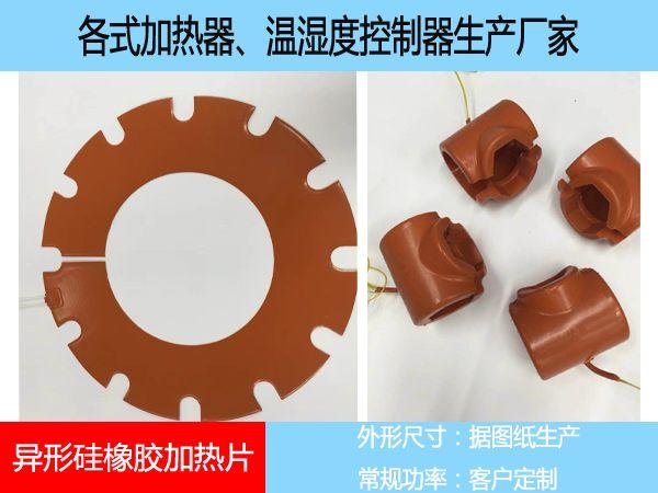 异形硅胶加热片生产厂家