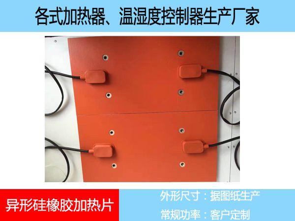 江苏可配温控异形柔性硅橡胶加热器销售价格