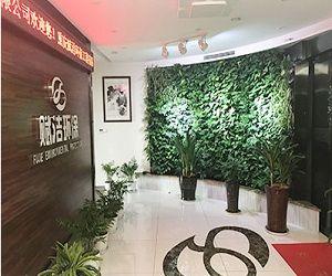 重庆赋洁环保工程有限公司