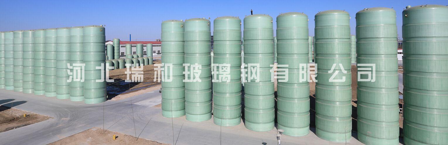 广东瑞和玻璃钢生产
