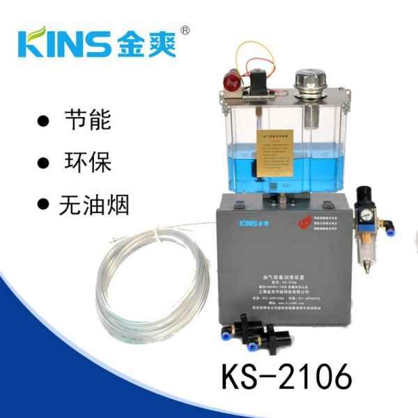 河南油气两相微量润滑系统KS-2106C报价