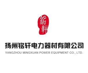 扬州铭轩电力器材有限公司