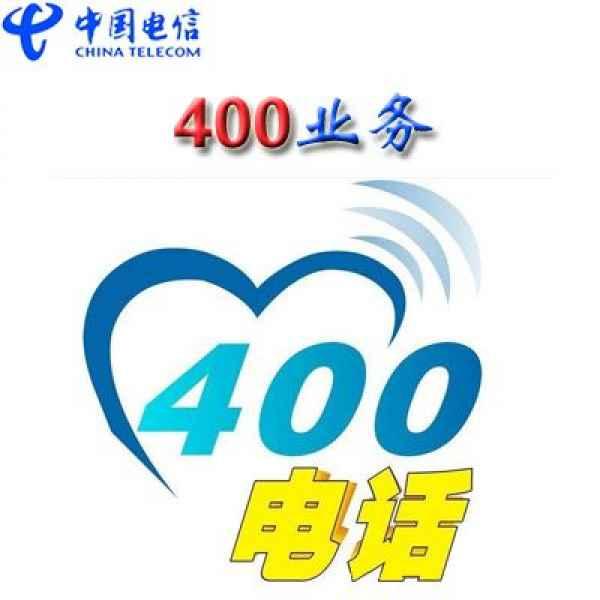 上海企业400办理哪家好