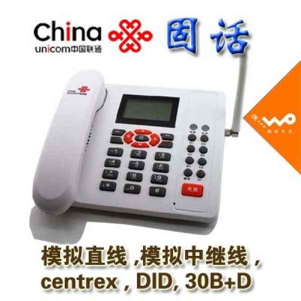 上海联通企业固话业务办理