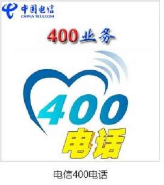 电信400电话业务咨询