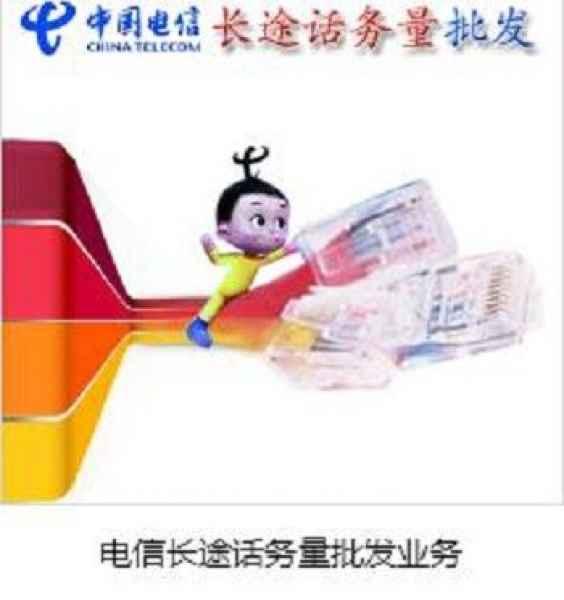 上海电信长途话务量批发业务咨询