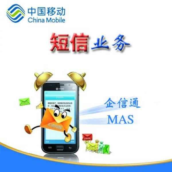 上海企业移动短信