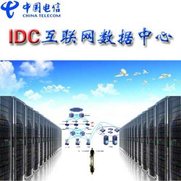 上海电信IDC怎么样