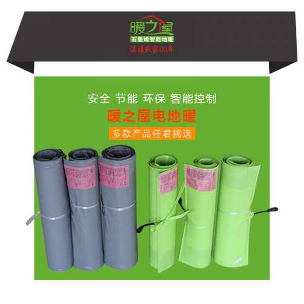 石墨烯电热膜供应商