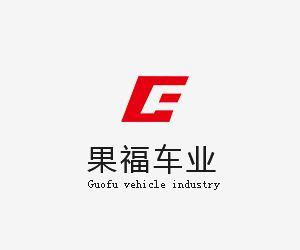 湖南长沙果福车业有限公司