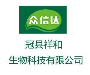 冠县祥和生物科技有限公司