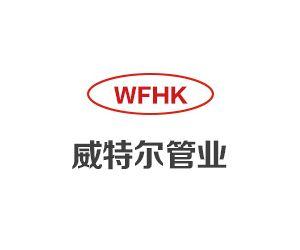 潍坊威特尔管业有限公司