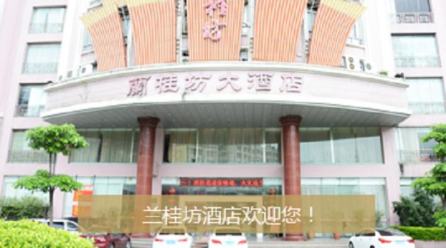潮州市兰桂坊酒店有限公司