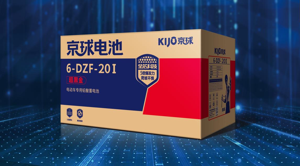 京球动力电池超黑金