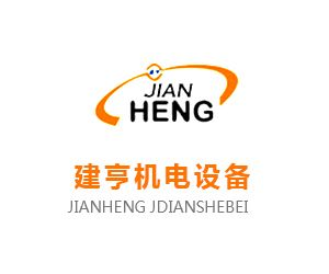 上海建亨机电设备有限公司