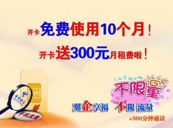 上海O元畅享流量卡费用