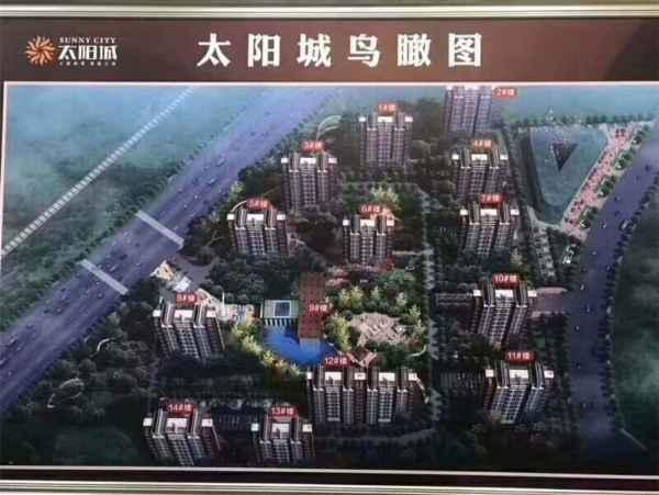 未来城太阳城团购咨询