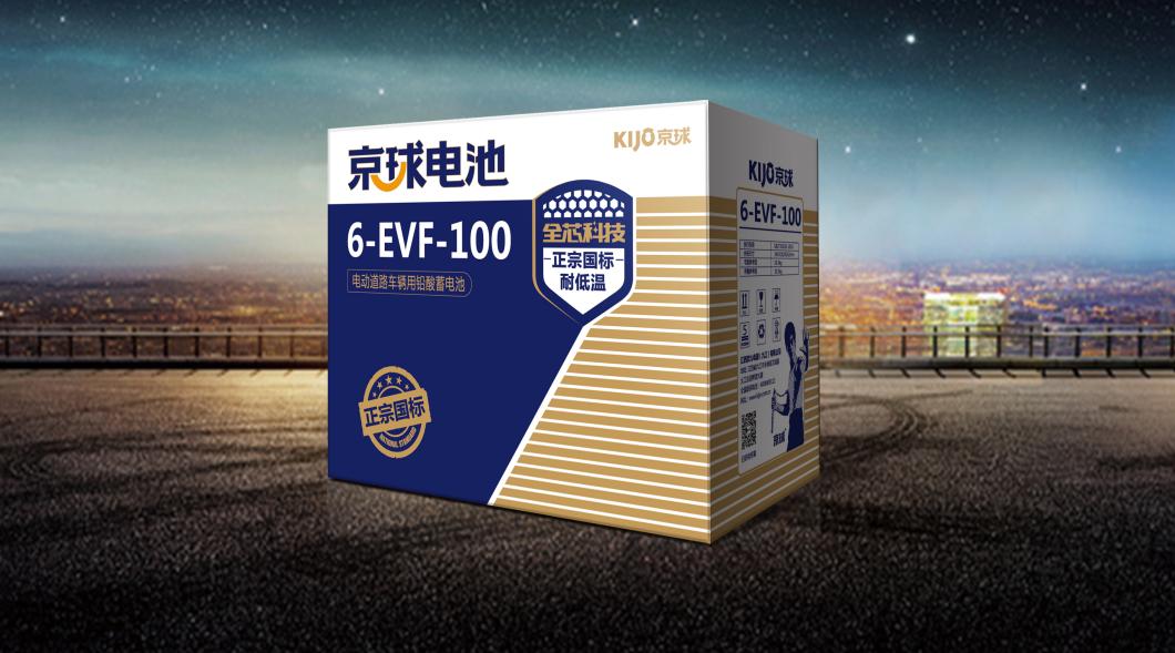 电动汽车专用京球新能源电池