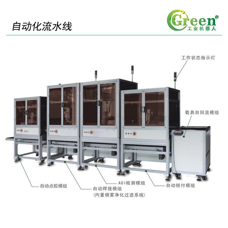 自动化流水线生产线