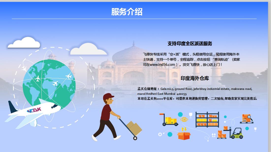 中國到印度雙清包稅到門服務