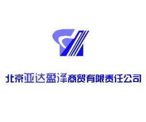北京亚达盈泽商贸有限责任公司