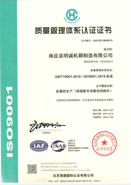 河北質量體系認證企業