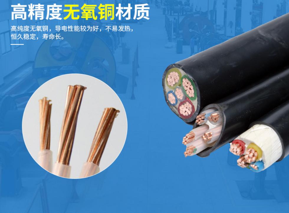 国标高精度无氧铜YJV电线电缆