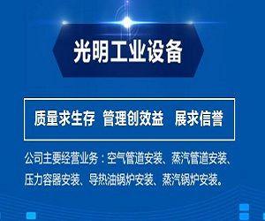 上海光明工业设备安装有限公司