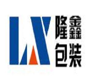 江苏隆鑫共享包装科技有限公司