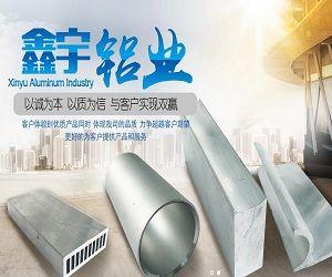 茌平鑫宇鋁業有限公司
