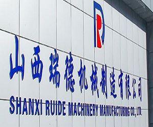 山西瑞德機械制造有限公司