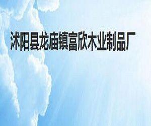沭阳县龙庙镇富欣木业制品厂