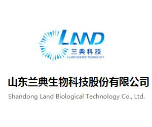 山东兰典生物科技股份有限公司