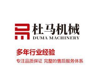 江西杜马机械制造有限公司