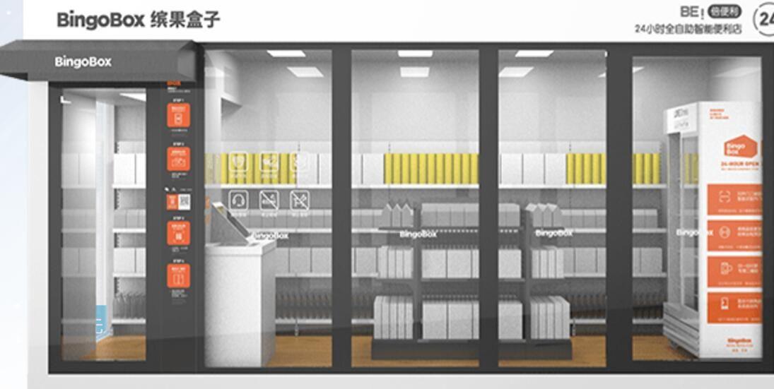 廣東智能無人超市開發