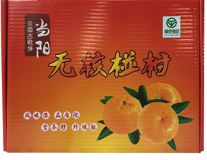 广东无核椪柑销售商