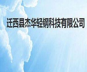 迁西县杰华轻钢科技有限公司